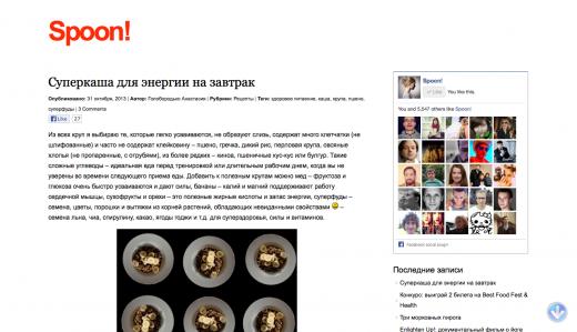 Лучшие блоги о еде