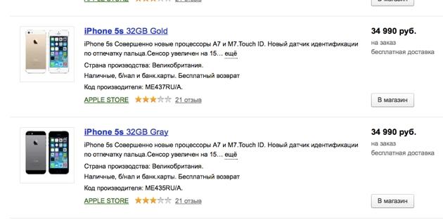 """Apple будет продавать свои товары через """"Яндекс.Маркет"""""""