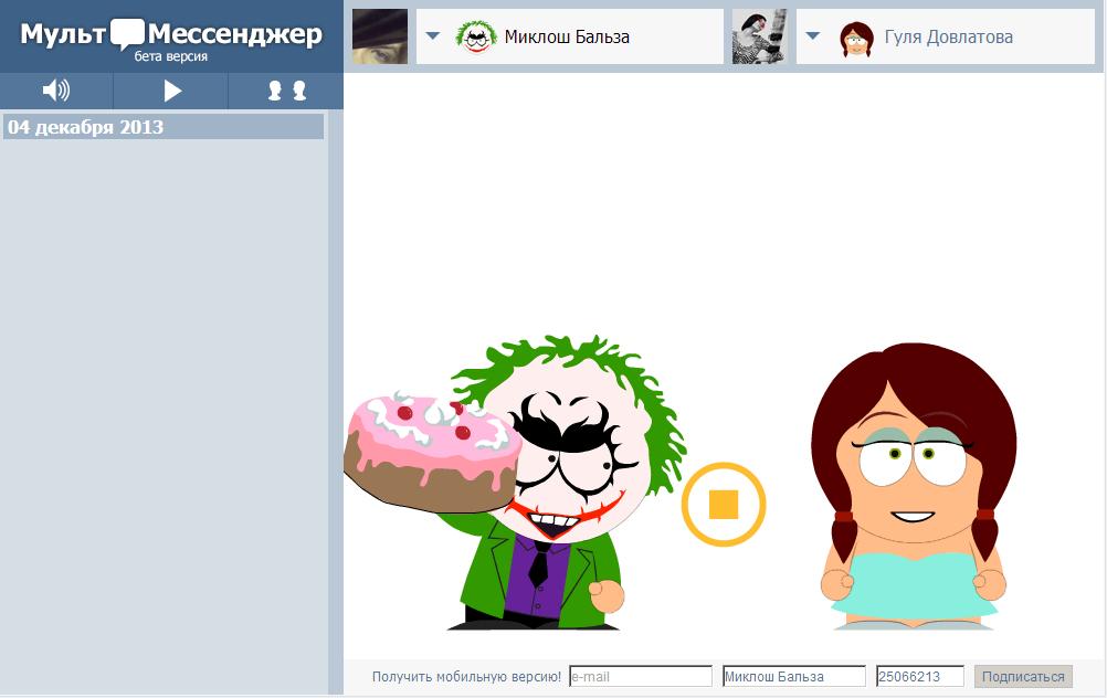 Приложение Мульт-мессенджер: общайтесь ВКонтакте мультами в стиле South Park