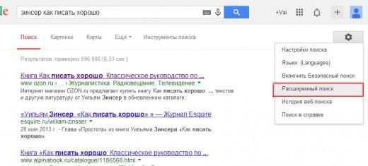 Гуглим, например, «зинсер как писать хорошо», выбираем «Расширенный поиск»