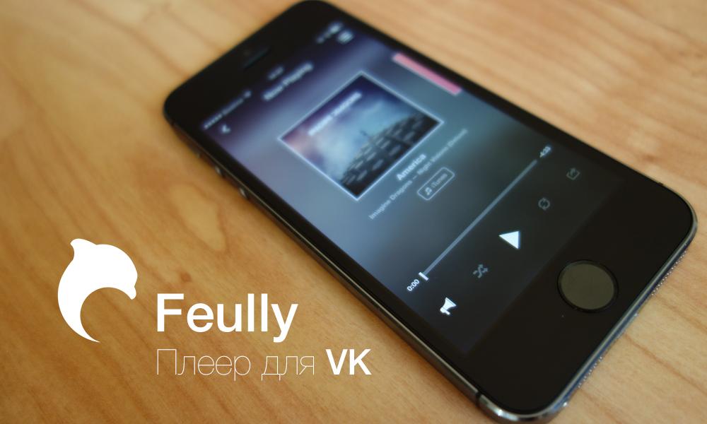 Feully — очень красивый плеер для ВК (+раздача кодов)