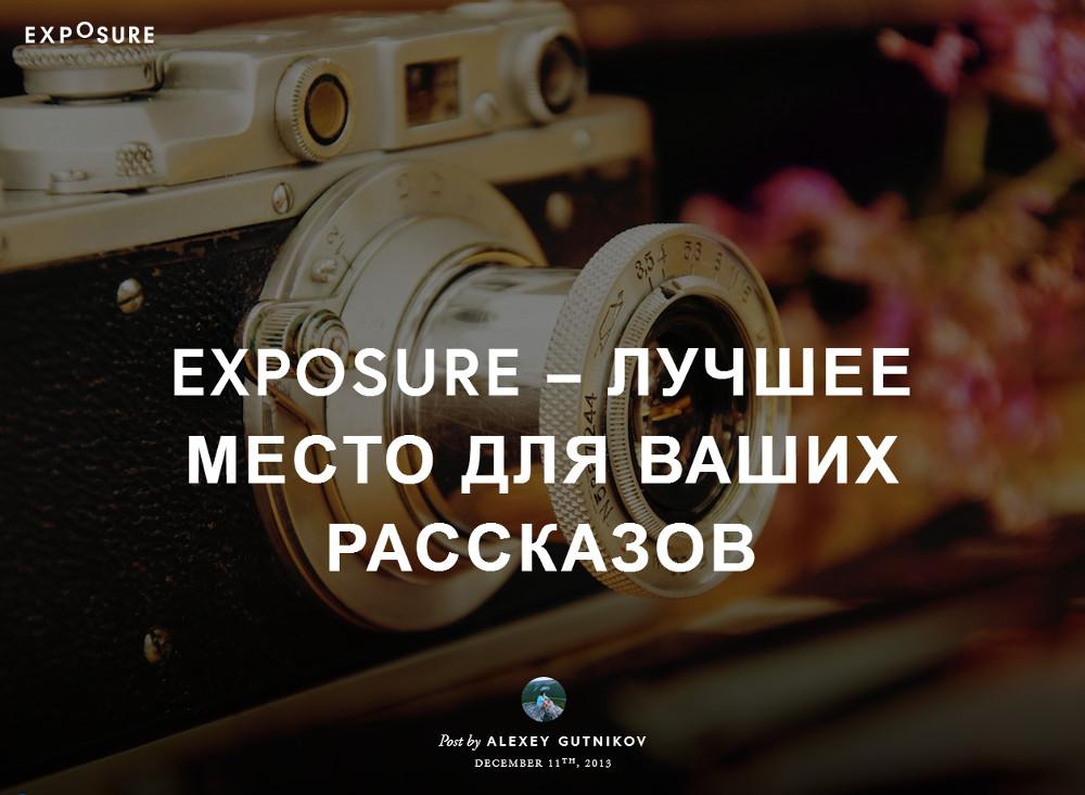 Создай свою фотоисторию с Exposure