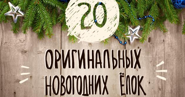 20 оригинальных новогодних ёлок