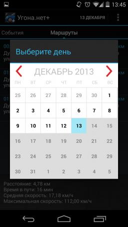 Screenshot_2013-12-13-13-45-38