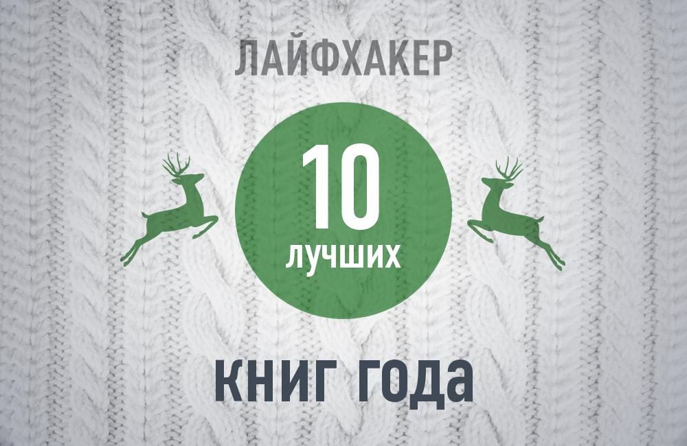 ТОП-10: Лучшие книги 2013 года по версии Лайфхакера