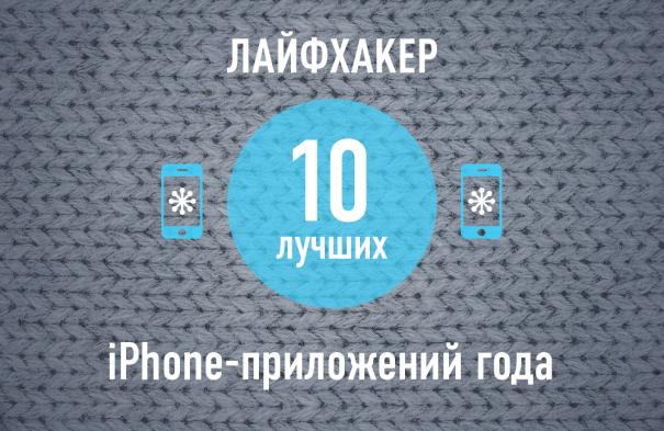 Приложения для iPhone, которые нельзя пропустить в уходящем 2013-м году