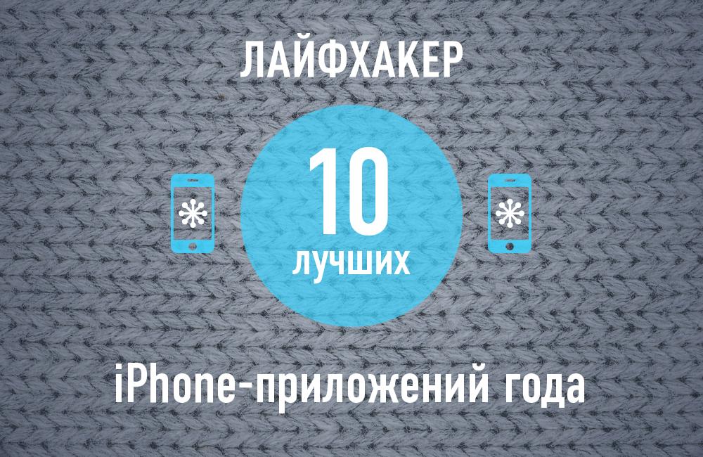 ТОП-10: Лучшие iPhone-приложения 2013 года по версии Лайфхакера