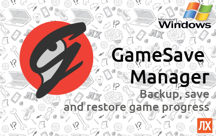 GameSave Manager — резервное копирование и восстановление игровых сейвов