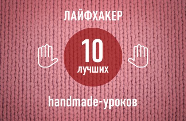 Лайфхакер-2013: 10 лучших handmade-уроков года