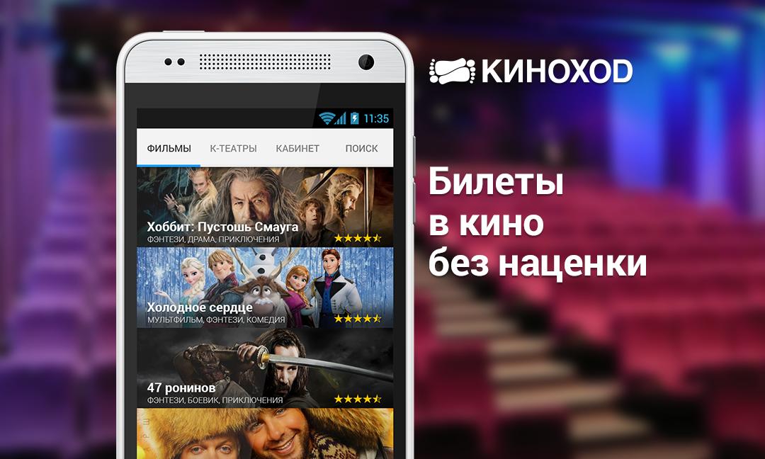 Приложение «Киноход»: покупайте билеты со смартфона без наценок