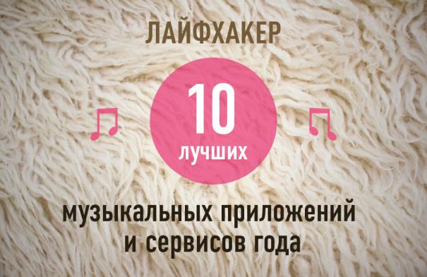 Музыкальные приложения и сервисы 2013