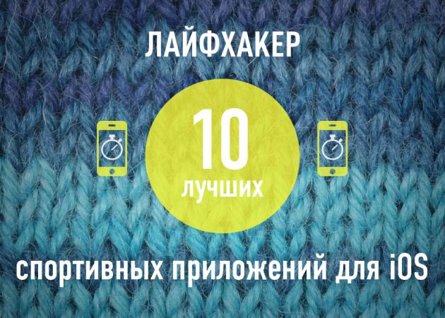 ТОП-10: Лучшие спортивные iPhone-приложения 2013 года по версии Лайфхакера