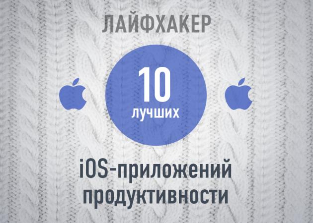 ТОП-10: Лучшие приложения продуктивности для iOS за 2013 год по версии Лайфхакера