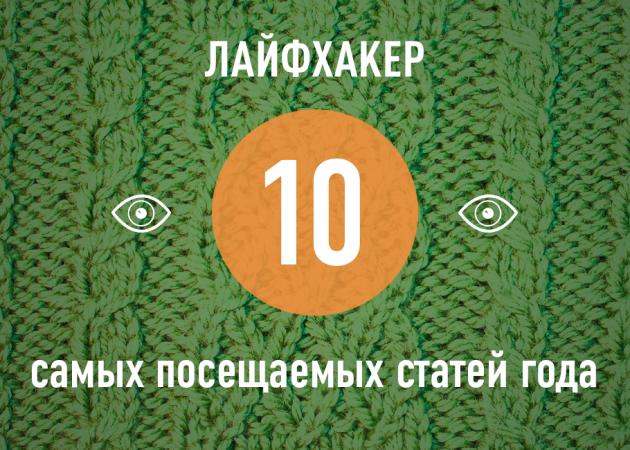 ТОП-10: Самые посещаемые статьи 2013 года на Лайфхакере
