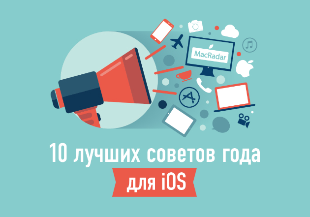 MacRadar — 2013: 10 лучших советов года для iOS