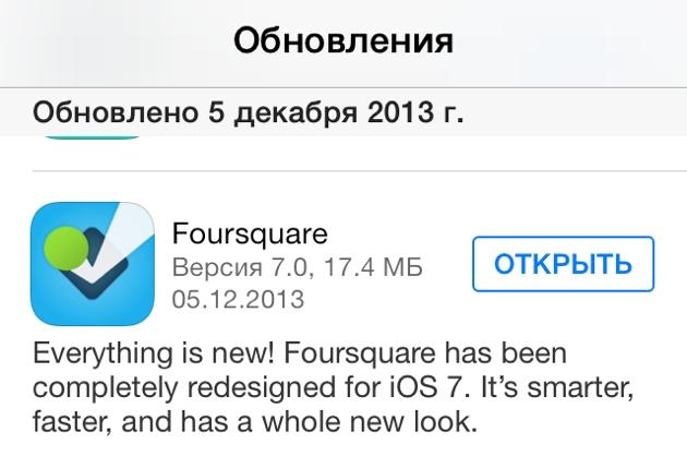 Вышел новый Foursquare, полностью переделаный под iOS 7
