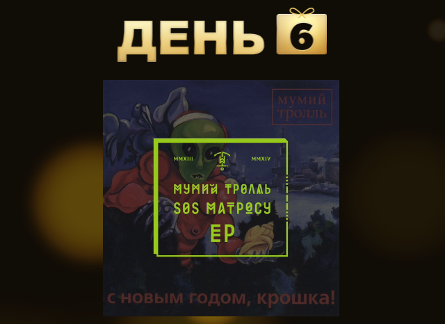 """EP от """"Мумий Тролля"""" — новогодний подарок от Apple №6"""