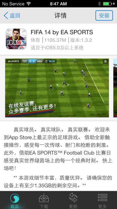 В джейлбрейке для iOS 7 обнаружен пиратский App Store
