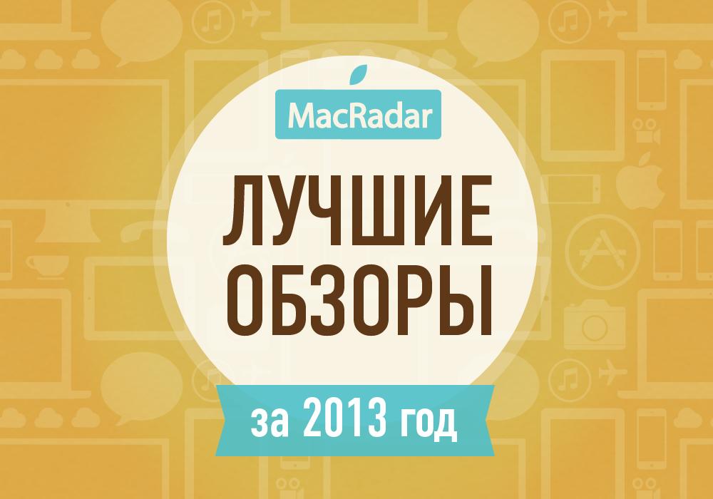MacRadar — 2013: Наши лучшие обзоры за год