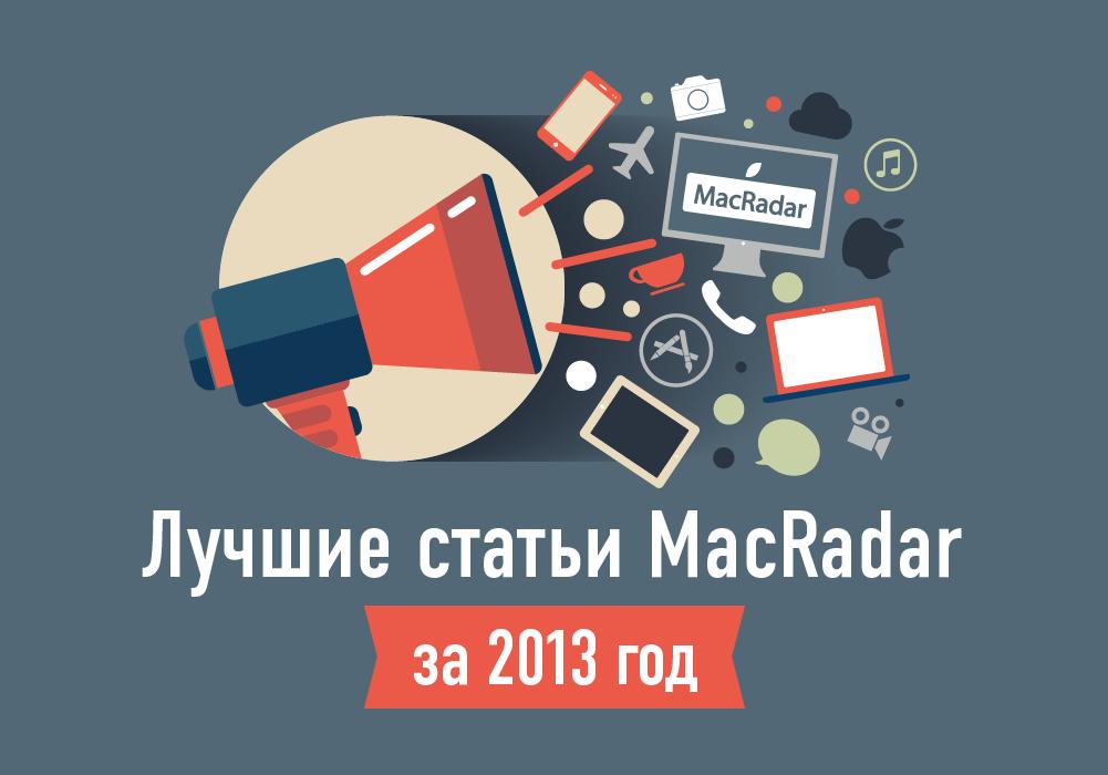 MacRadar — 2013: Наши лучшие статьи за год