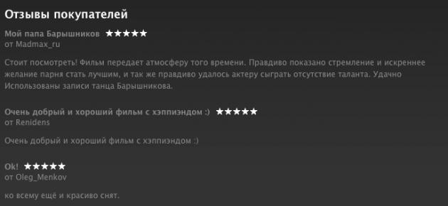 Снимок экрана 2014-01-04 в 2.51.36