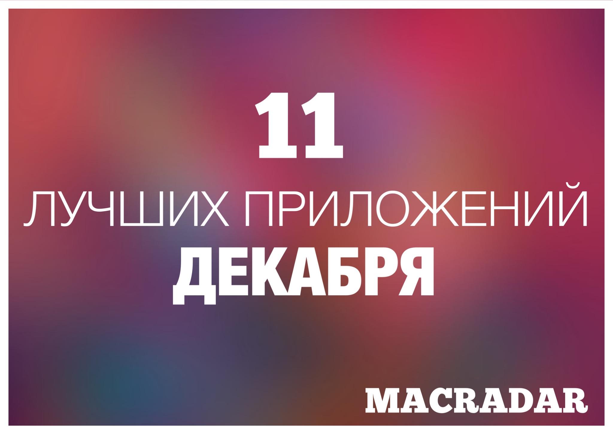 11 лучших приложений декабря