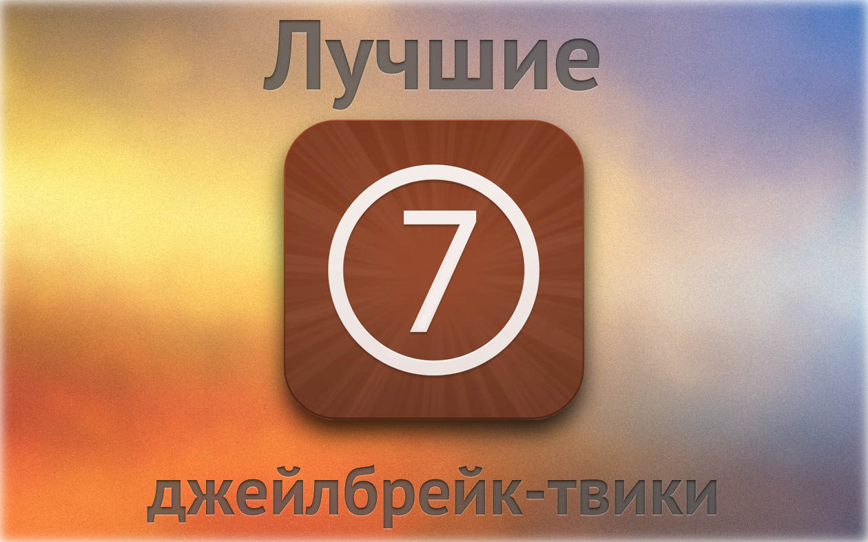 Лучшие джейлбрейк-твики для iOS 7 (часть 2)