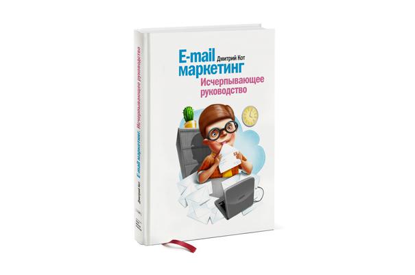РЕЦЕНЗИЯ: «Email-маркетинг. Исчерпывающее руководство», Дмитрий Кот