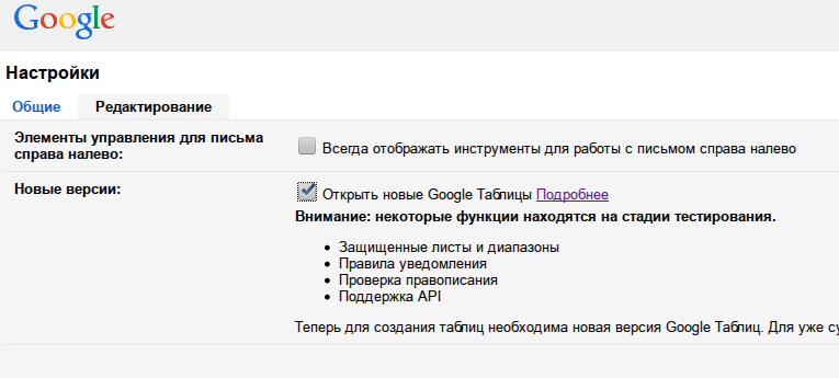 Гугл таблицы как работать