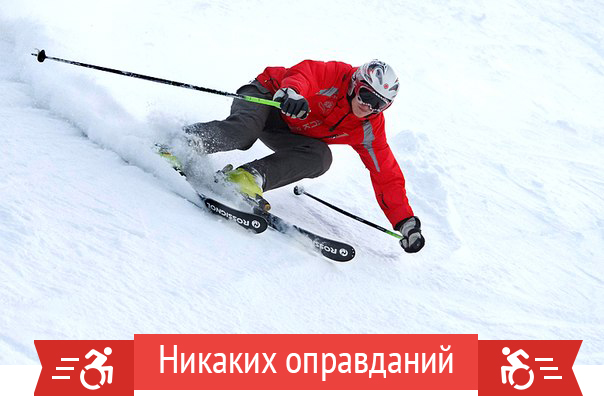 Никаких оправданий: «Терпи, если можешь» – интервью с горнолыжником Сергеем Александровым