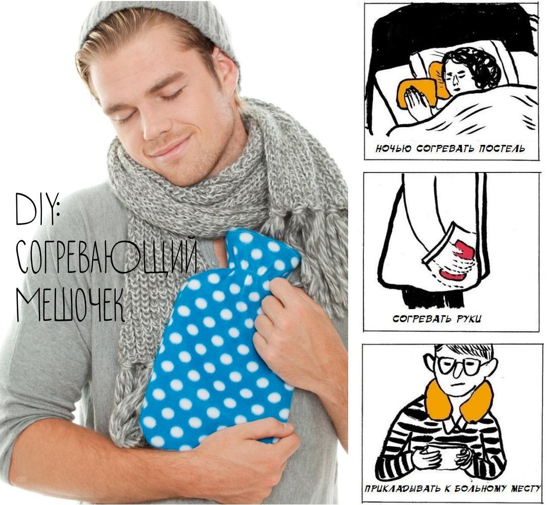 DIY: Согревающий мешочек, который дарит тепло и комфорт в студеную пору