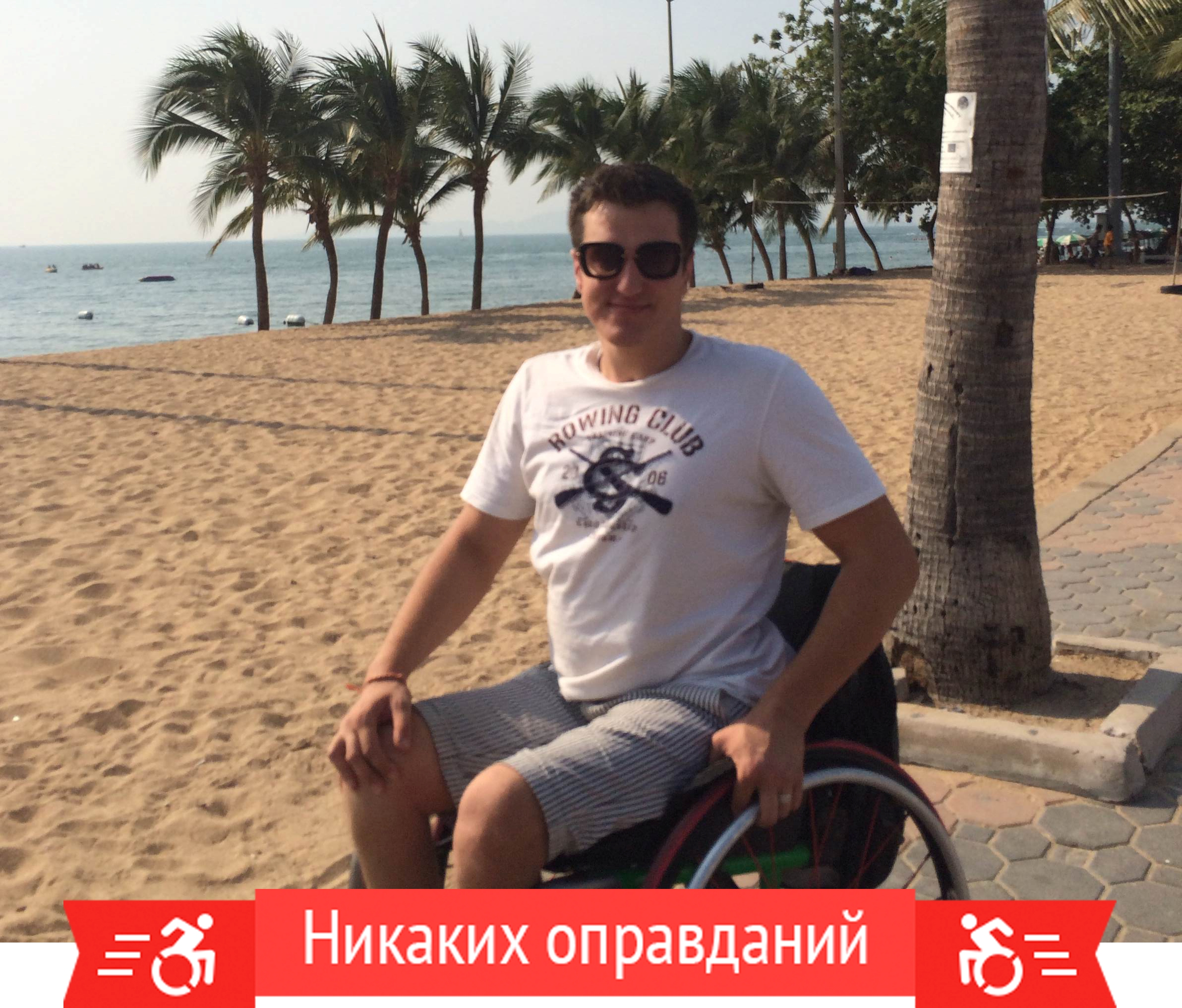 Никаких оправданий: «Все, что ни делается, – к лучшему» – интервью с тревеливером Юрием Курко