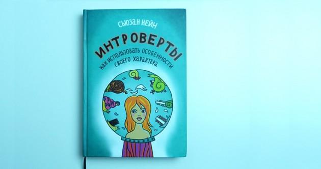 РЕЦЕНЗИЯ: «Интроверты. Как использовать особенности своего характера», Сьюзан Кейн
