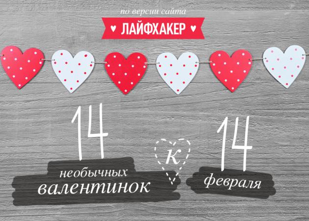 14 необычных валентинок к 14 февраля – версия Лайфхакера