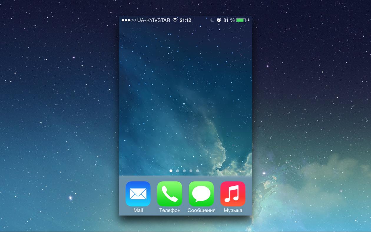 Как убрать все иконки с домашнего экрана iOS 7 без джейлбрейка