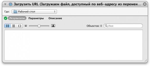 Действие Загрузить URL