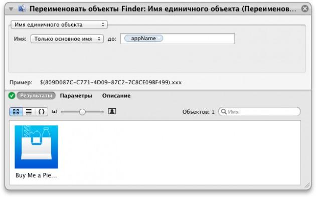 Действие Переименовать объекты Finder
