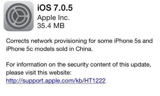 Вышла iOS 7.0.5, исправляющая ошибки при работе с китайскими сотовыми сетями
