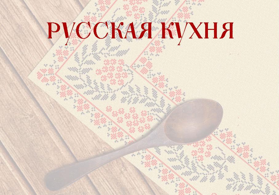 Приложение «Русская кухня»: готовим национальные блюда