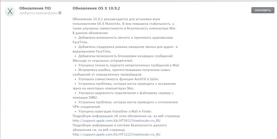 Вышла OS X 10.9.2