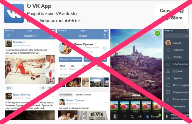 Официальное приложение Вконтакте удалено из App Store (уже вернулось)