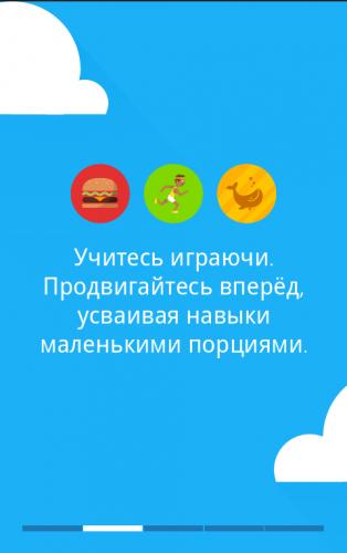 duolingo_start