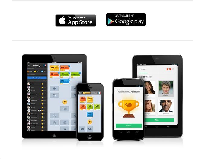 Duolingo стал Дуолинго: изучаем английский играючи