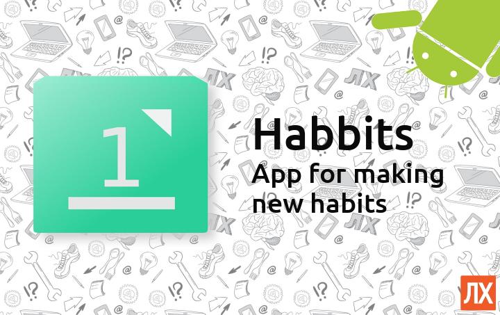 Приложение Habbits для Android поможет в приобретении полезных привычек