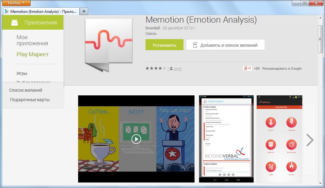 Memotion для Android: голосовой дневник, хранящий эмоции
