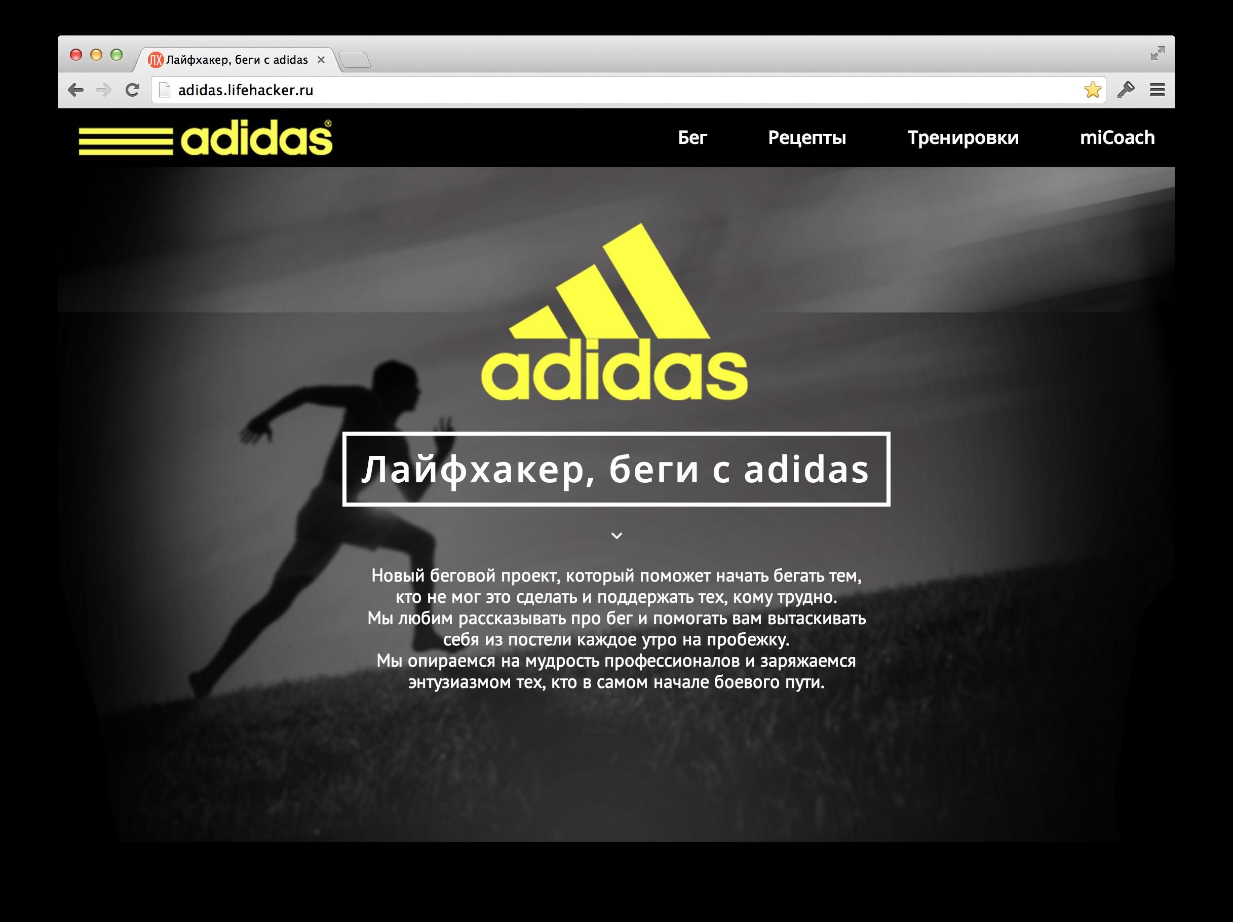 АНОНС: «Лайфхакер, беги с adidas» 2.0