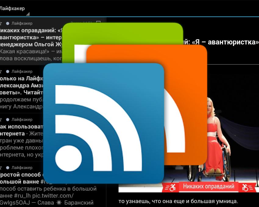 gReader — идеальная читалка RSS под Android