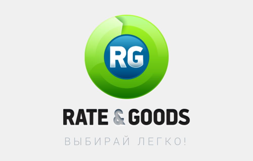 Как получать достоверную информацию о товарах и избегать откровенных подделок: Rate&Goods