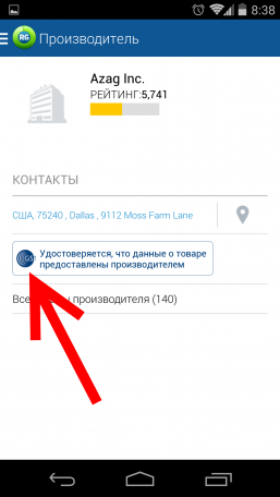Screenshot_2014-02-24-08-38-16