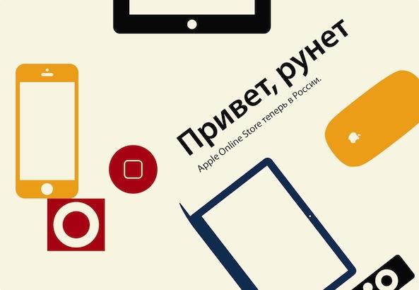Apple выкупила домен iPhone.ru